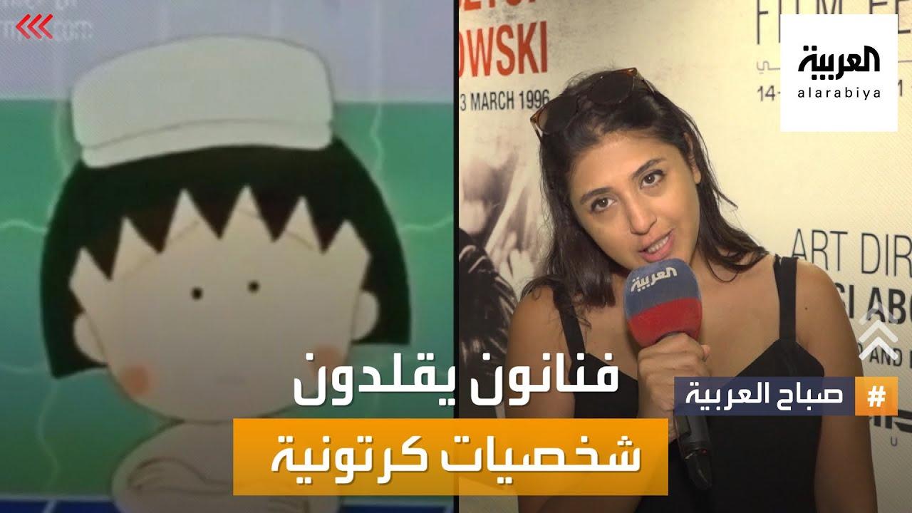صباح العربية | فنانو مهرجان الجونة يقلدون شخصياتهم الكرتونية المفضلة  - 16:54-2021 / 10 / 20