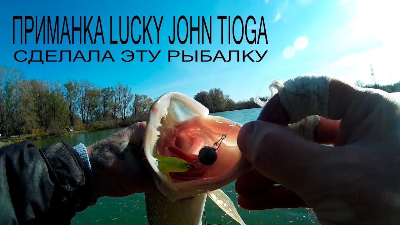 Lucky John Tioga против щук ! | Осень | 2017