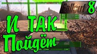 Fallout 4 Примитивное Обустройство Fallout4 8