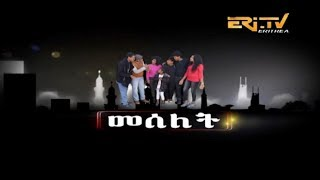 ERi-TV, Eritrea: መሰለት/Meselet - ኩነታዊ ኮመዲ (situation comedy - sitcom), August 12, 2018