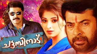 Chattambinadu | Malayalam Full Movie | Full HD 1080 | New Malayalam Movie