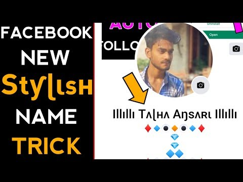 How To Change Facebook Name In Stylish Font Part 2 || 2020 Mt Technology