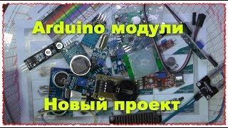 Набор Arduino 16 в 1 Сенсор модулей Raspberry Pi обзор