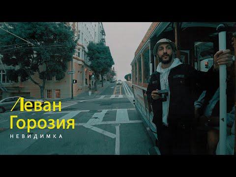 Леван Горозия - Невидимка