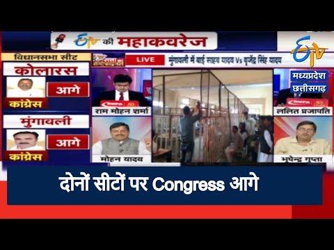 LIVE: सत्ता का सेमीफाइनल - दोनों सीटों पर Congress आगे
