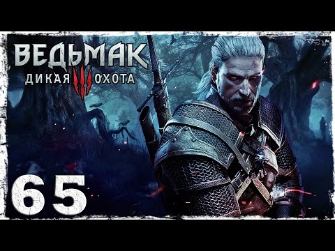 Смотреть прохождение игры [PS4] Witcher 3: Wild Hunt. #65: Люся.
