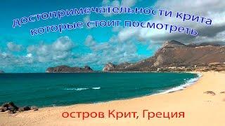 Достопримечательности Крита которые стоит посмотреть(Собираетесь на отдых на остров Крит? Тогда посмотрите видео с лучшими достопримечательностями Крита, котор..., 2016-06-08T13:07:21.000Z)