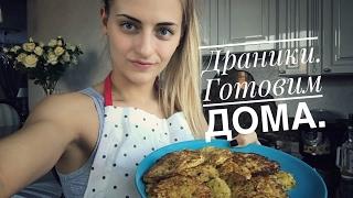 ТЕМА - Драники из картофеля- видео рецепт. Готовим дома.