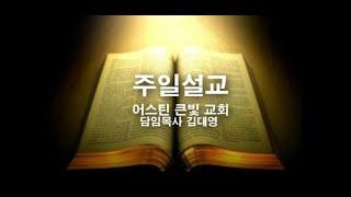 어스틴 큰빛교회 주일예배설교 (20191201)