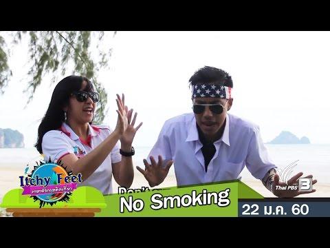 No Smoking - วันที่ 22 Jan 2017
