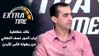 خالد خطاطبة - اياب الدور نصف النهائي من بطولة كأس الأردن