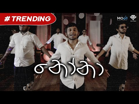 Nona (නෝනා) - Yaka Crew (Official Music Video)