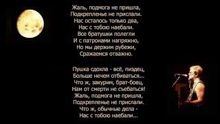 Аквариум - Нас с тобою наебали (текст песни)