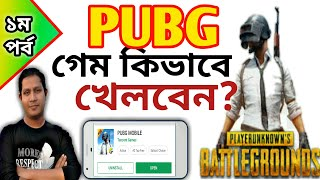 Download Video পাবজি খেলার নিয়ম।কিভাবে পাবজি গেম খেলবেন।how to play PUBG Mobile Bangla#1 MP3 3GP MP4