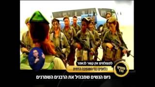 גיוס בנות דתיות לצהל - הרבנים פוחדים לא להיות רלוונטיים