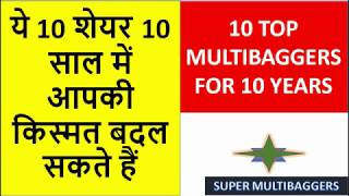 10 Best Multibagger Stocks for Multibagger return in 10 years | multibagger stocks 2019 india