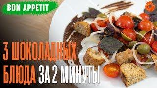 Шоколадная паста, Шоколадные бисквиты с сырной начинкой и Салат с шоколадным соусом 🍩 Bon Appetit