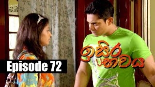 Isira Bawaya | ඉසිර භවය | Episode 72 | 10 - 08 - 2019 | Siyatha TV Thumbnail