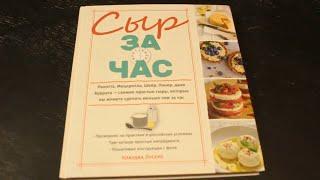 """Книга """"сыр за час"""". Натуральный сыр на обычной кухне."""