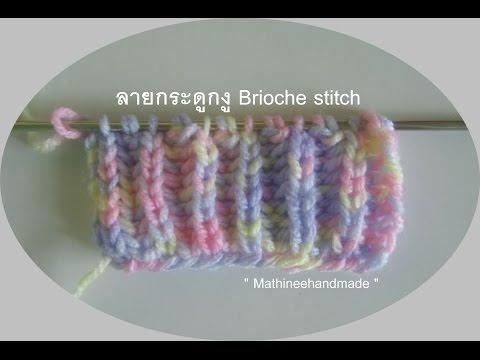 วิธีถักนิตติ้งลายกระดูกงู (Brioche stitch)_Mathineehandmade