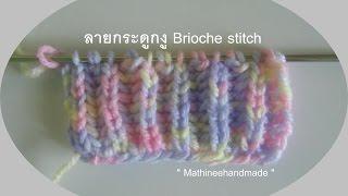 Repeat youtube video วิธีถักนิตติ้งลายกระดูกงู (Brioche stitch)_Mathineehandmade