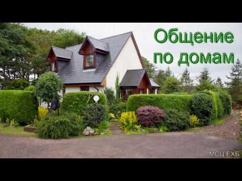 Общение по домам. В. Широбоков. МСЦ ЕХБ.