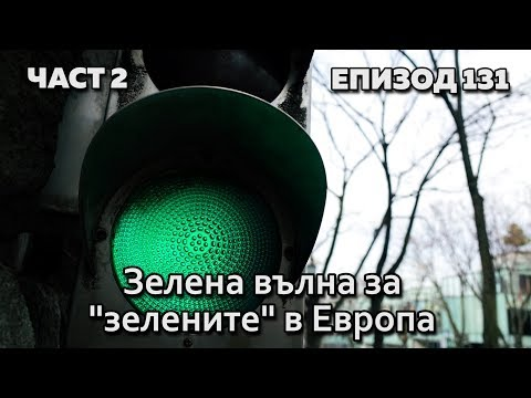 """Зелена вълна за """"зелените"""" в Европа"""