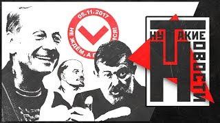 Прощание с Задорновым | Террорист Мальцев | 100 лет Революции [ТАКИЕ НОВОСТИ]