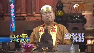 混元禪師寶誥王禪老祖天威【唯心天下事3196】| WXTV唯心電視台