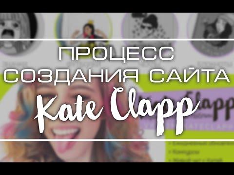 Фан-сайт Кати Клэп // Процесс создания