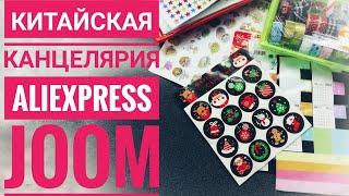 Канцелярия JOOM AliExpress// китайская канцелярия// Посылки из Китая // JOOM распаковка