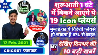 IPL 2021 - Icon Players , MI Auction & 10 News | Cricket Fatafat | EP 205 | MY Cricket Production
