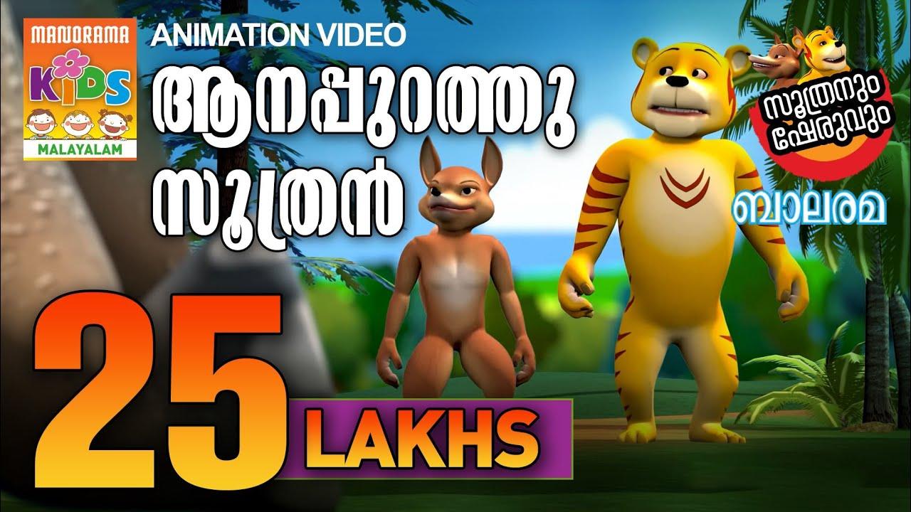 Download Aanappurath Soothran |ആനപ്പുറത്തു സൂത്രൻ|Soothranum Sheruvum | Balarama Animation | സൂത്രനും ഷേരുവും