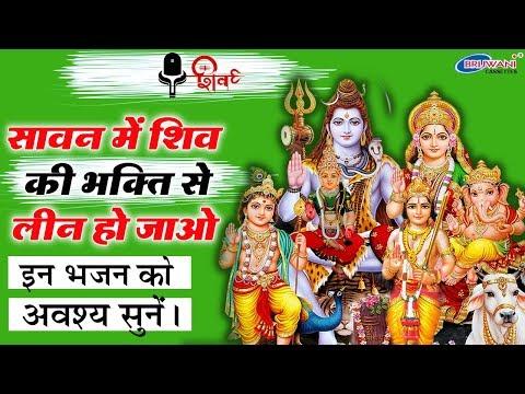 Video - Shiv Aradhana : सावन में शिव की भक्ति में लीन हो जाओ : इस भजन को जरूर सुने : भक्तिमय शिव भजन