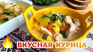 Без Духовки Курица с картошкой в сливочном соусе