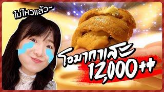 มื้อนี้ 60,000+! ซูชิโอมากาเสะพรีเมียมครั้งแรก จัดหนัก 27 คำ【Mono Sei】