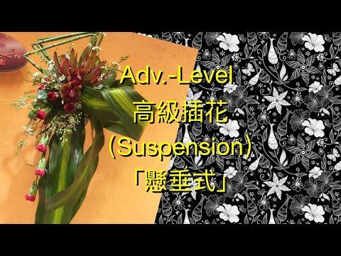 B156 How to make flower arrangement in Suspension Style 如何製作懸垂式花藝擺設