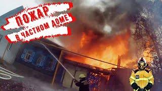 Пожар в частном доме 29.09.2017
