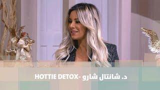 د. شانتال شارو -HOTTIE DETOX - طب وصحة