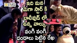 Mega Star Chiranjeevi Great Respect from Bollywood Actress Rekha @ANR Awards 2019 | Nagarjuna