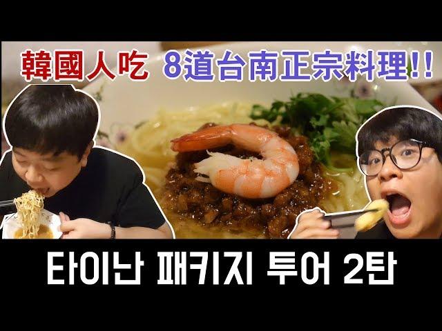 韓國人吃8道台南正宗料理!! 台南團體旅行第二彈_韓國歐巴