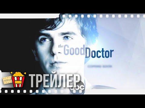 ХОРОШИЙ ДОКТОР (Сезон 3) — Русский трейлер | 2017 | Новые трейлеры
