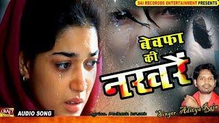 प्यार में खून के आंसू : Bewafa Ke Nakhre | Hindi Sad Songs | Aditya Raja | Pyar का सबसे दर्द भरा गीत