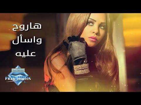 اغنية سوما هروح واسأل عليه كاملة / Soma Harou7 W As2al 3aleh