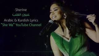 شيرين - عيون القلب بەژێرنووسی كوردی | Sherine - Oyoun El Alb Arabic & Kurdish Lyrics
