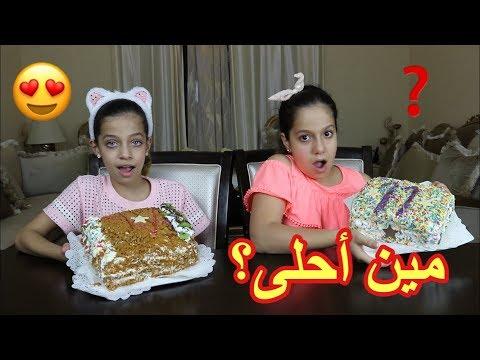 تحدي تزيين الكيك مع روان وريان !#2 🎂مين أحلى؟ 😍| 🎂!Cake Decorating Challenge