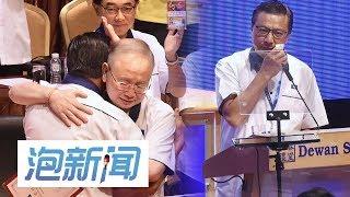 02/12: 廖中莱马华告别演说  台上台下哭成一片