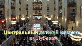 """""""Детский мир"""" на Лубянке"""