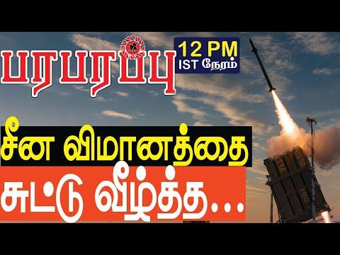 சீன விமானங்களை எதிர்கொள்ள அயன் டோம்! Iron Dome to face Chinese planes! | Paraparapu Media World news