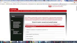 Реєстрація на візу в Польщу